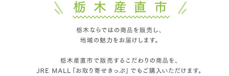 栃木産直市 栃木ならではの商品を販売し、地域の魅力をお届けします。栃木産直市で販売するこだわりの商品を、JRE MALL「お取り寄せきっぷ」でもご購入いただけます。