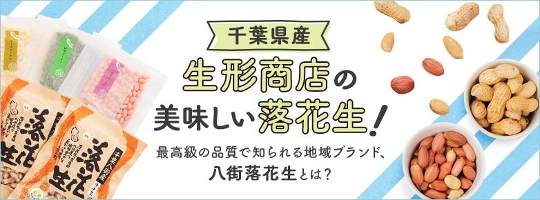 千葉県産 生形商店の美味しい落花生! 最高級の品質で知られる地域ブランド、八街落花生とは?