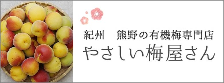 紀州 熊野の有機梅専門店 やさしい梅屋さん