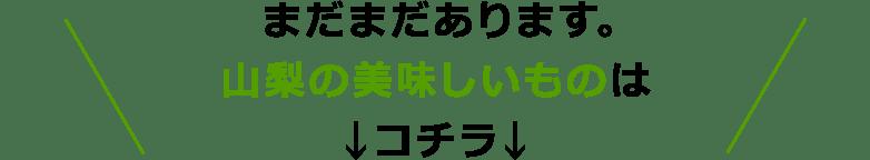 まだまだあります。栃木の美味しいものは↓コチラ↓