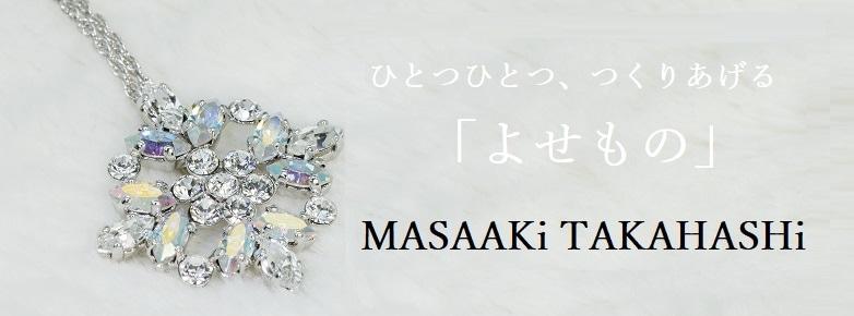ひとつひとつ、つくりあげる「よせもの」MASAAKi TAKAHASHi特集