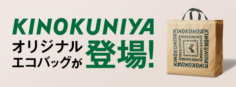 KINOKUNIYAオリジナルエコバッグが登場!