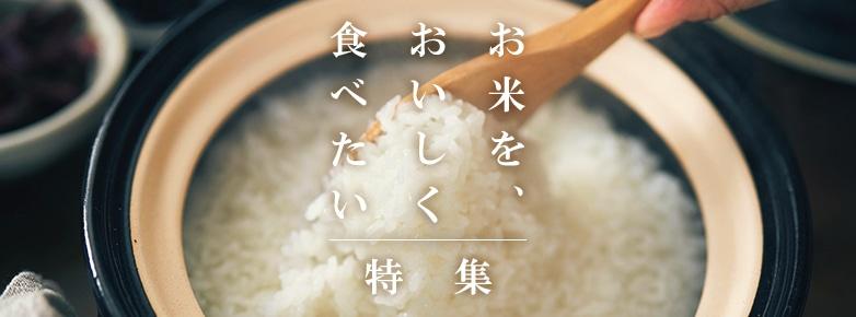 お米を、おいしく食べたい