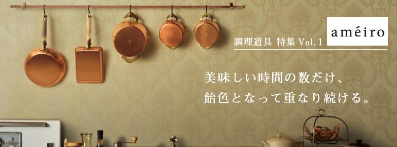 調理道具 特集 Vol.1