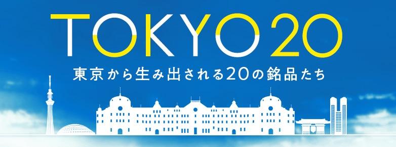 TOKYO20 東京から生み出される20の銘品たち