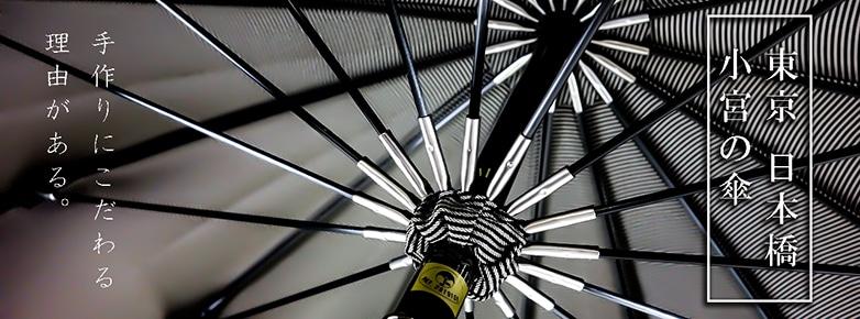東京 日本橋 小宮の傘 手作りにこだわる理由がある