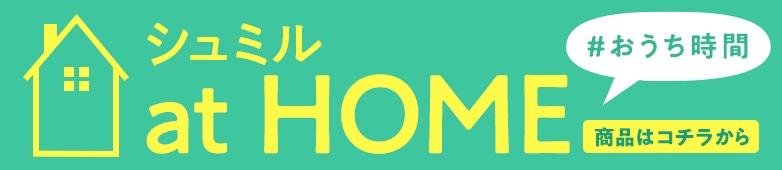 シュミル at HOME #おうち時間