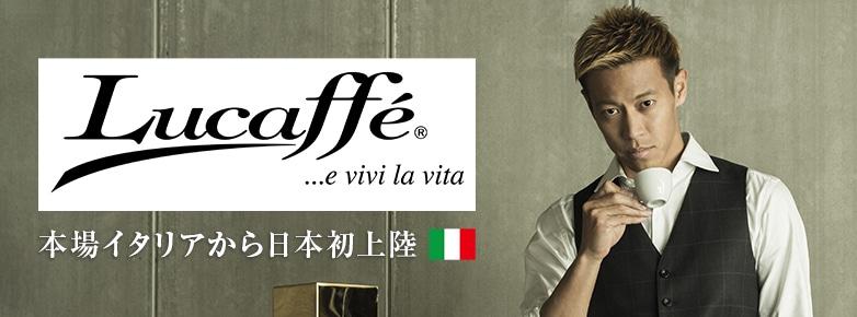 Lucaffe ...e vivi la vita 本場イタリアから日本初上陸
