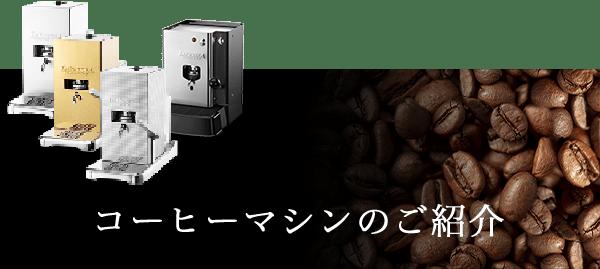 コーヒーマシンのご紹介