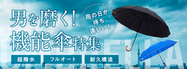 雨の日が待ち遠しい!男を磨く機能傘特集