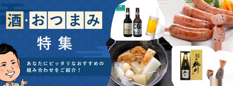 酒・おつまみ特集
