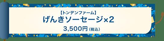 【トンデンファーム】げんきソーセージ×2 3,500円(税込)