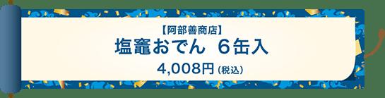 【阿部善商店】 塩竈おでん 6缶入 4,008円(税込)
