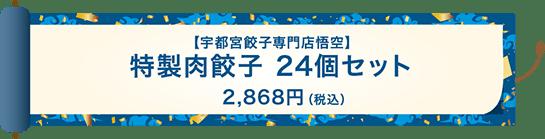 【宇都宮餃子専門店悟空】特製肉餃子24個セット 2,868円(税込)