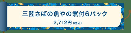 三陸さばの魚やの煮付6パック 2,712円(税込)