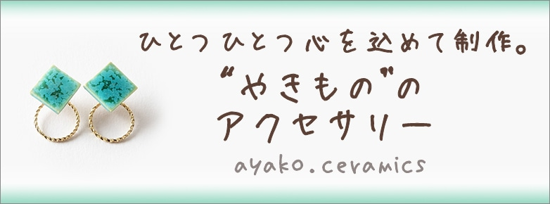 ayako ceramics