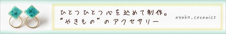 """ayako.ceramics ひとつひとつ心を込めて制作。""""やきもの""""のアクセサリー"""