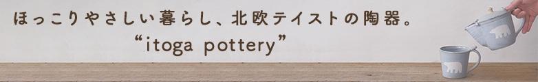 """ほっこりやさしい暮らし、北欧テイストの陶器。""""itoba pottery"""""""