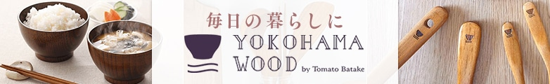 毎日の暮らしに YOKOHAMA WOOD by Tomato Batake
