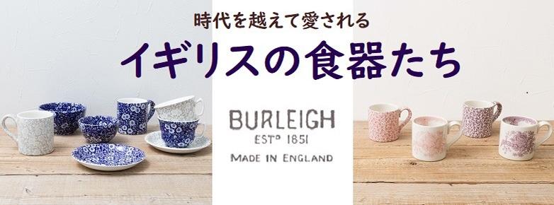 時代を越えて愛されるイギリスの食器たち BURLEIGH