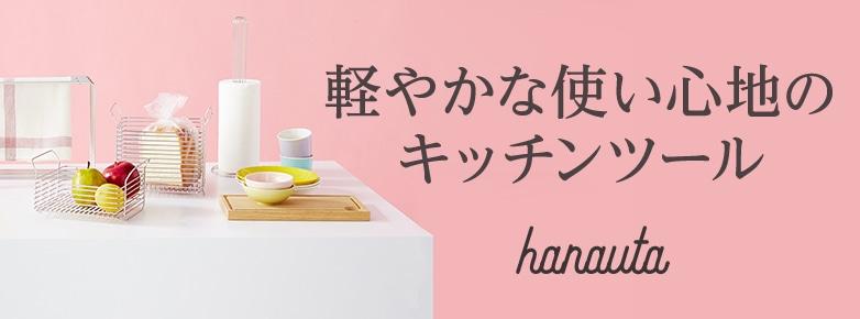 軽やかな使い心地のキッチンツール hanauta