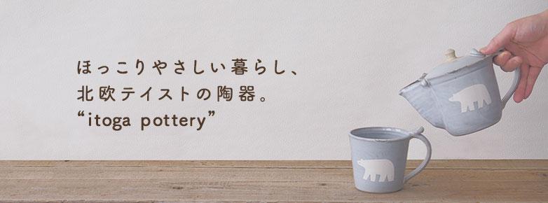 ほっこりやさしい暮らし、北欧テイストの陶器。itoga pottery