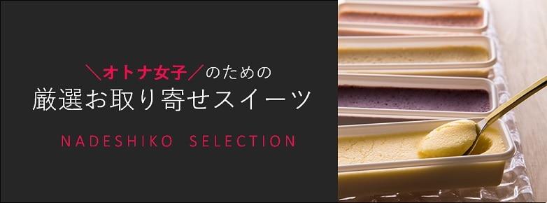 \オトナ女子/のための厳選お取り寄せスイーツ NADESHIKO SELECTION