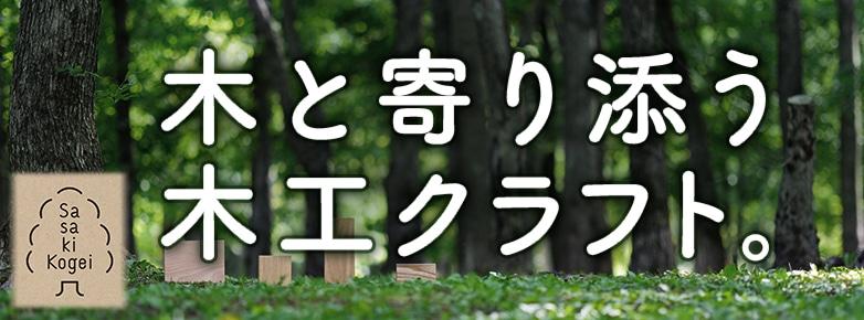 木と寄り添う木工クラフト。ササキ工芸