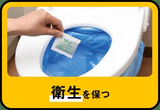 衛生を保つ