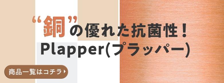 """銅""""の優れた抗菌性!Plapper(プラッパー)"""