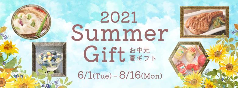 2021夏ギフト