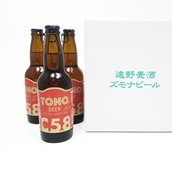TONO BEER HAZY IPA330ml×3本 送料込