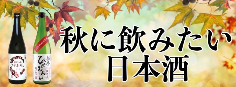 秋に飲みたい日本酒