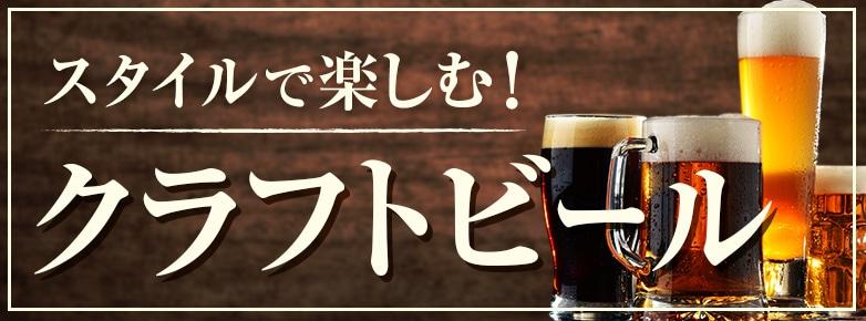 スタイルで楽しむ! クラフトビール