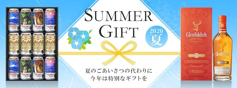 SUMMER GIFT 2020夏 夏のごあいさつの代わりに今年は特別なギフトを