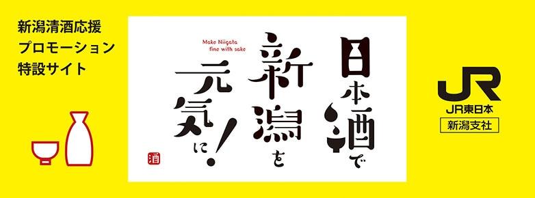 新潟清酒応援プロモーション特設サイト「日本酒で新潟を元気に!」 JR東日本 新潟支社