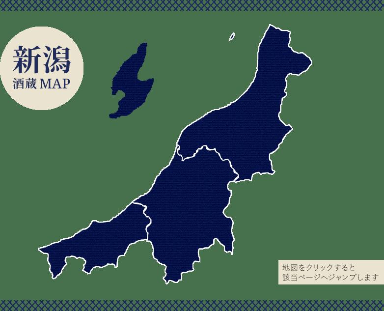 新潟 酒蔵MAP 地図をクリックすると該当ページへジャンプします