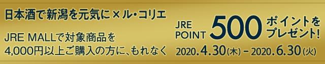 日本酒で新潟を元気に×ル・コリエ JRE MALLで対象商品を4,000円以上ご購入された方に、もれなくJRE POINT 500ポイントプレゼント! 2020.4.30(木)-2020.6.30(火)
