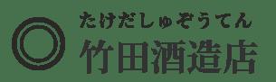 竹田酒造店(たけだしゅぞうてん)