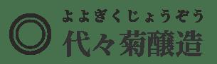 代々菊醸造(よよぎくじょうぞう)