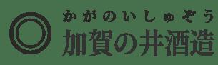 加賀の井酒造(かがのいしゅぞう)
