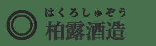 柏露酒造(はくろしゅぞう)