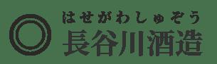 長谷川酒造(はせがわしゅぞう)