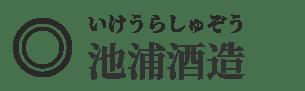 池浦酒造(いけうらしゅぞう)