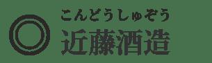 近藤酒造(こんどうしゅぞう)