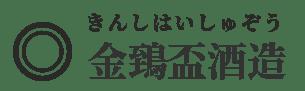 金鵄盃酒造(きんしはいしゅぞう)