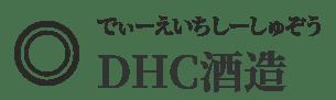 DHC酒造(でぃーえいちしーしゅぞう)