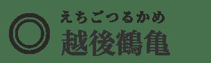 越後鶴亀(えちごつるかめ)