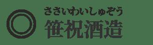 笹祝酒造(ささいわいしゅぞう)