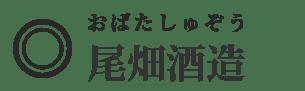 尾畑酒造(おばたしゅぞう)